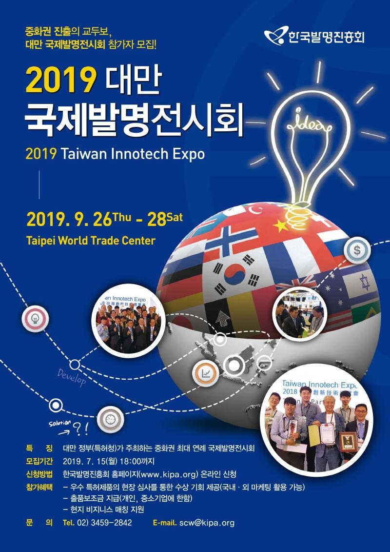 2019  대만 국제발명전시회 2019  Taiwan Innotech Expo